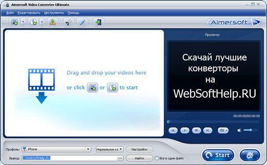 Aimersoft video converter ultimate v 4.0.1 - завантажити конвертер відео