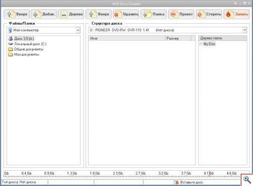 Avs disc creator - безкоштовна програма для запису дисків