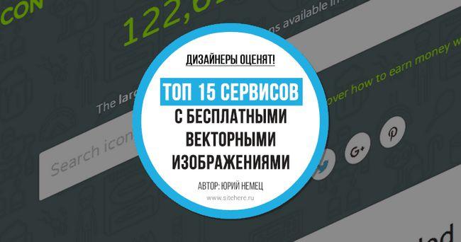 ТОП 15 кращих сервісів з безкоштовними векторними зображеннями