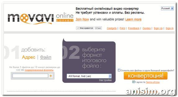 Безкоштовний онлайновий відео конвертер
