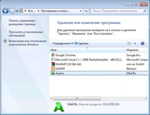 Що таке браузер аміго і як повністю видалити його з комп`ютера: інструкція з фото