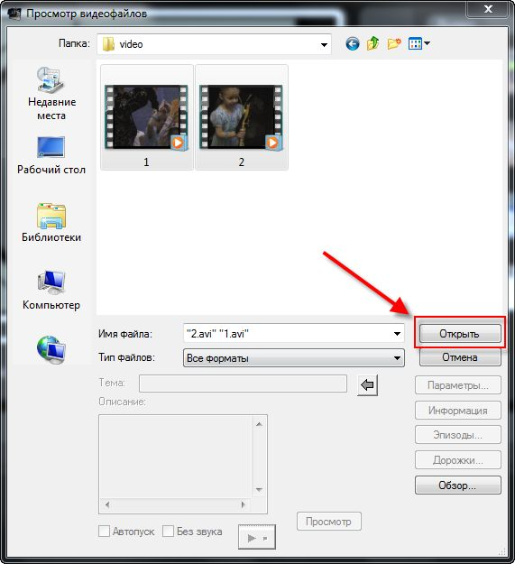 Corel videostudio pro x3 - урок другий. Як склеїти і розрізати відео