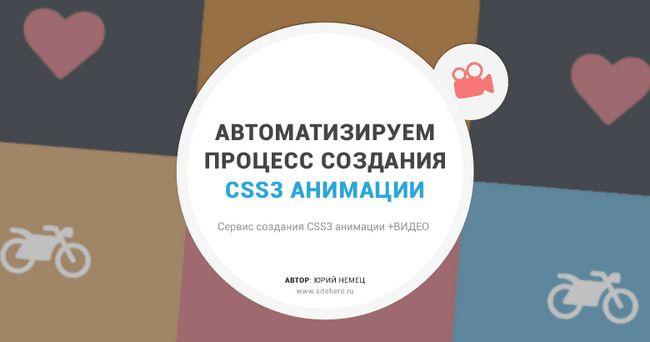 Css3 генератор анімації - автоматизуємо створення анімації + відео