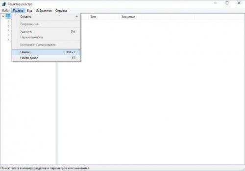 Запуск пошуку даних в редакторі реєстру