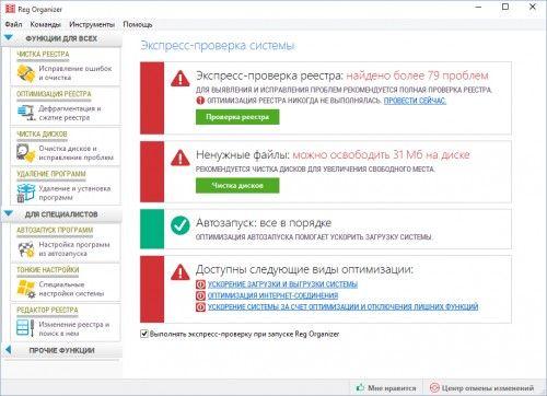 Інтерфейс програми Reg Organanizer