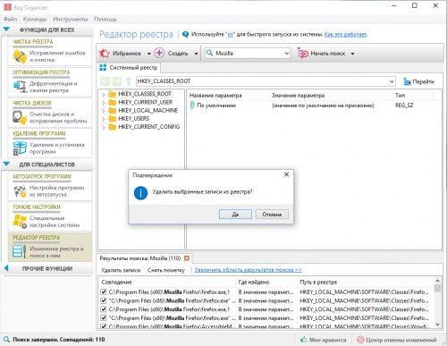 Підтвердження видалення обраної записи в програмі Reg Organizer