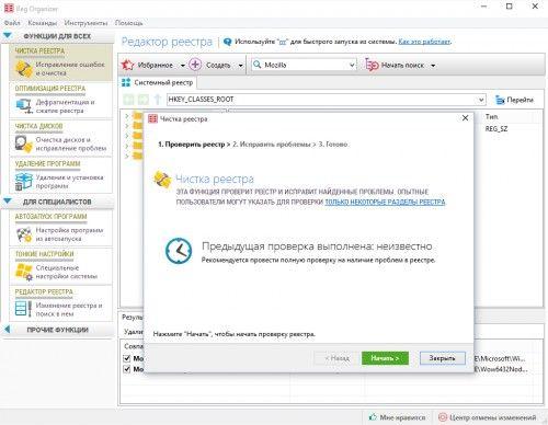 Запуск автоматичної перевірки в програмі Reg Organizer