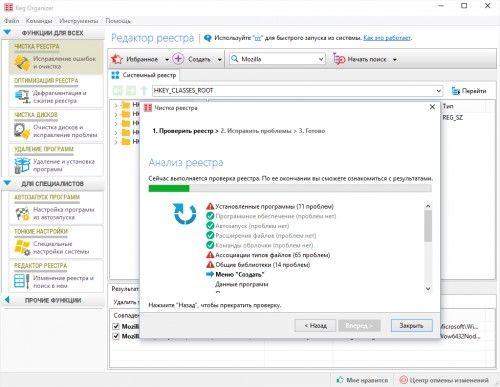 Процес пошуку і аналізу в програмі Reg Organizer