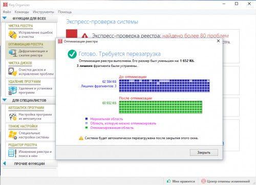 Запуск процедури оптимізації в програмі Reg Organizer