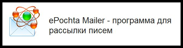 Email маркетинг і програма epochta mailer - відмінне рішення для мого бізнесу