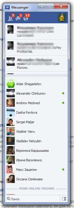 Facebook зробив власний instant messenger