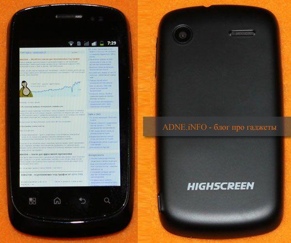 Highscreen jet duo - смартфон без надмірностей