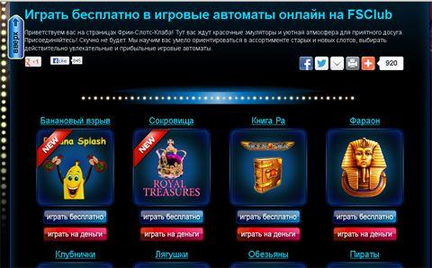 Ігрові автомати грати безкоштовно і без реєстрації