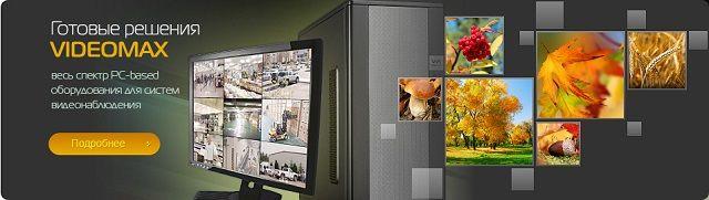 Ip відеосервери виробництва компанії videomax