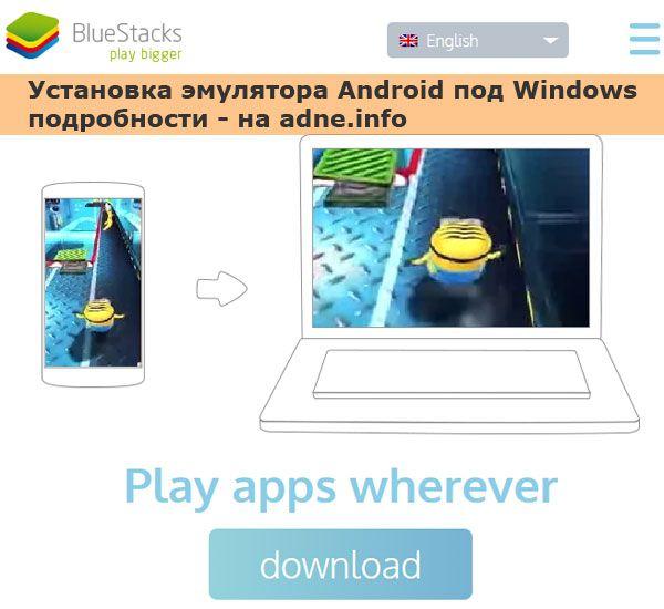 Емулятор android під windows