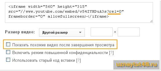 Як додати відео з youtube на сайт