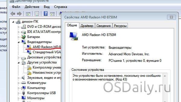 Як виправити помилку 43, відеокарта amd radeon