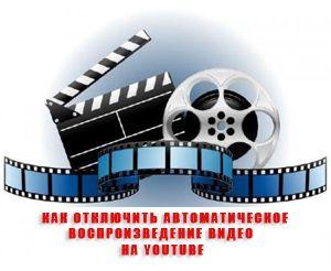 Як відключити автоматичне відтворення відео на youtube