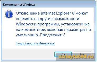 Як відключити Internet Explorer