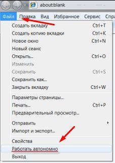 Як відключити захищений режим в internet explorer 9, 11