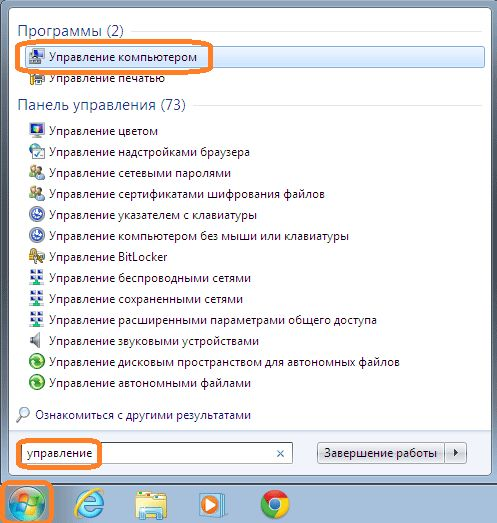 Відкриваємо вікно управління комп`ютером