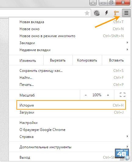 Як подивитися історію в Google Chrome