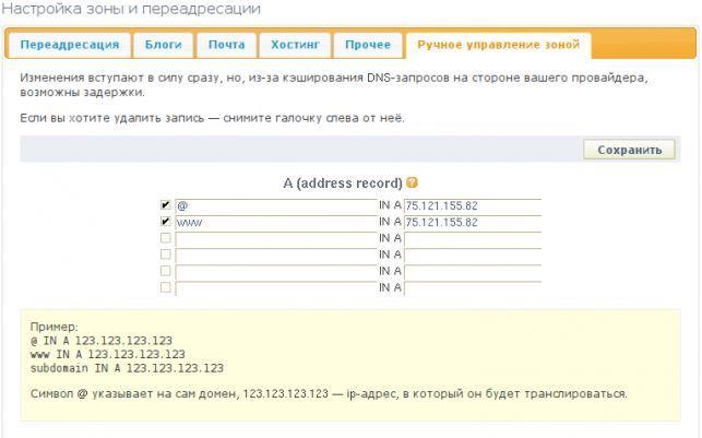 Як прив`язати домен до домашнього сервера