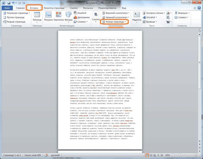 Як пронумерувати сторінки в word 2010