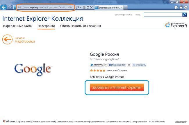 Додаємо пошук від Google в Internet Explorer
