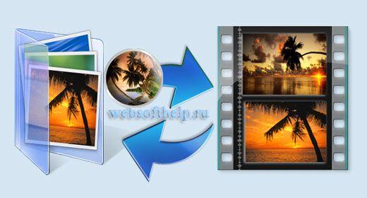 Як зробити відео з фотографій