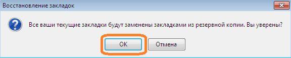 Підтверджуємо необхідність відновлення закладок з файлу