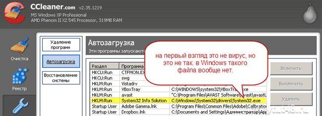 видалення банера system32.exe