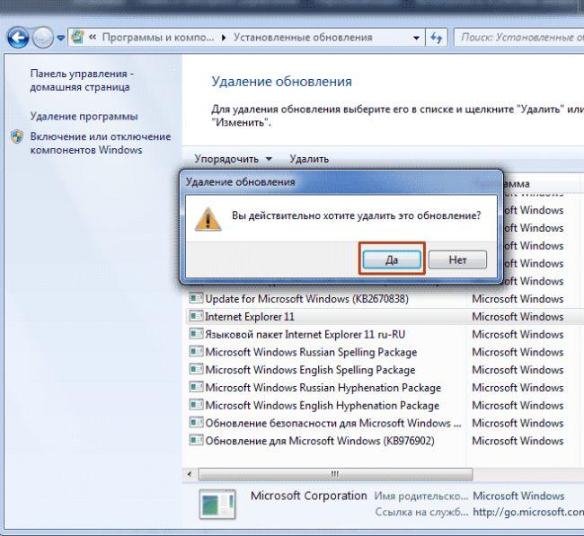 Підтвердження видалення Internet Explorer 11