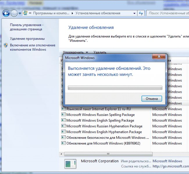 Видалення оновлень Internet Explorer 11