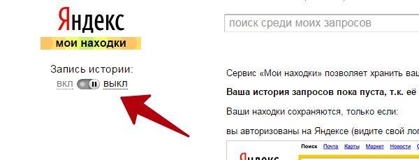 Як видалити історію в яндексі, гуглі: відвіданих сторінок, пошукових запитів в пошуку, по картинках, відео