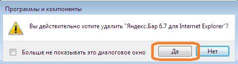 Підтверджуємо видалення Яндекс.Бар