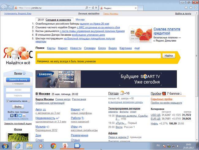 Яндекс.Бар видалений з браузера Internet Explorer