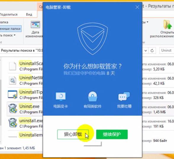 Як видалити китайський антивірус синій щит з галочкою