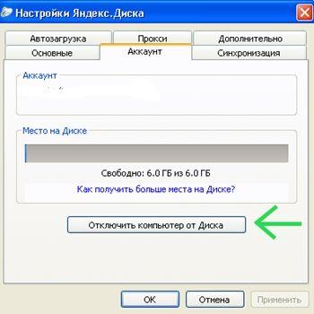 Як видалити програму яндекс диск для windows
