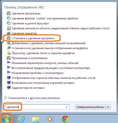 Як видалити програми супутник і guard @ mail.ru