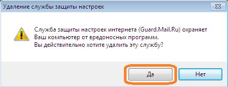 Підтверджуємо бажання видалити Guard.Mail.Ru