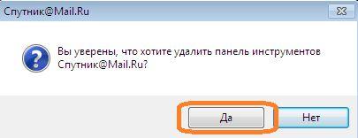 Підтверджуємо бажання видалити Супутник Mail.Ru