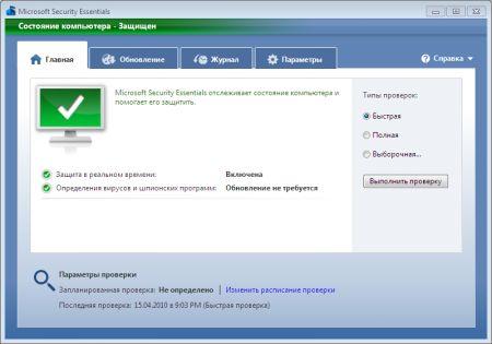 Як встановити антивірусне програмне забезпечення.