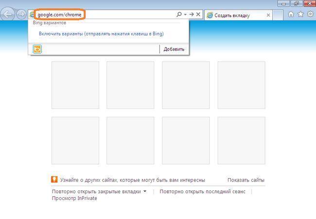 Як встановити браузер chrome