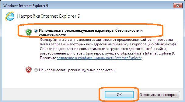 Налаштовуємо браузер Internet Explorer