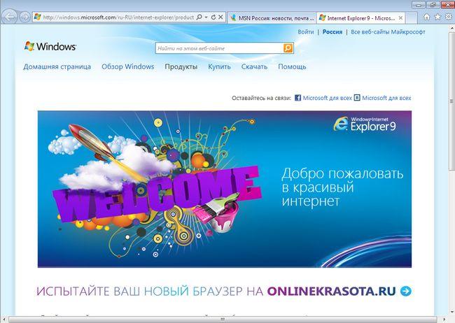 Браузер Internet Explorer успішно встановлений