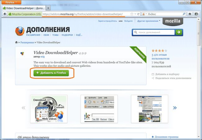 Як встановити video downloadhelper
