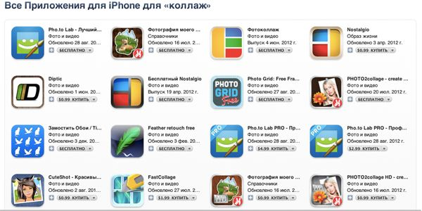 Додатки для iPhone для
