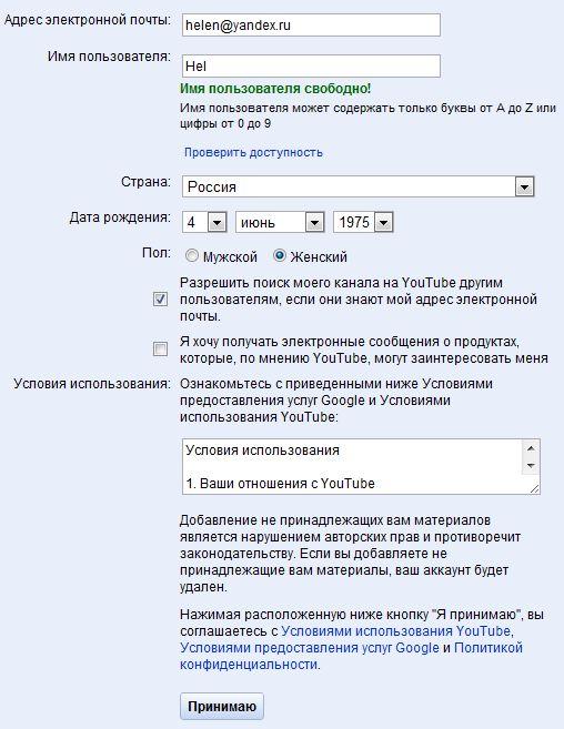 Як викласти відео на youtube