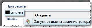 Запуск cmd.exe в Windows 8